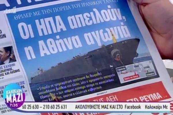 Τα πρωτοσέλιδα των εφημερίδων (21/08)! (Video)