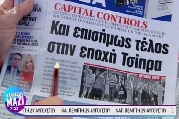 Τα πρωτοσέλιδα των εφημερίδων (27/08)! (Video)