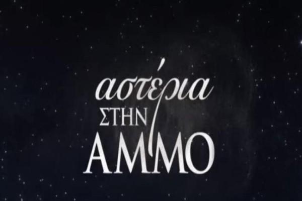 «Αστέρια στην άμμο»: Οι πρώτες σκηνές από την σειρά του Ανδρέα Γεωργίου! (Video)