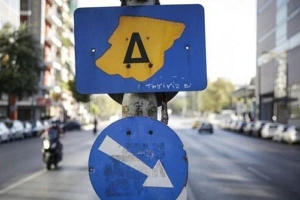Σας αφορά: Πότε επιστρέφει ο δακτύλιος στο κέντρο της Αθήνας!
