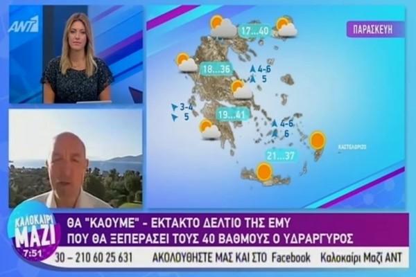 Tάσος Αρνιακός: Έκτακτο δελτίο καιρού - Που θα ξεπεράσει τους 40 βαθμούς; (Video)