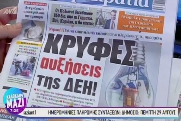Τα πρωτοσέλιδα των εφημερίδων (29/08)! (Video)