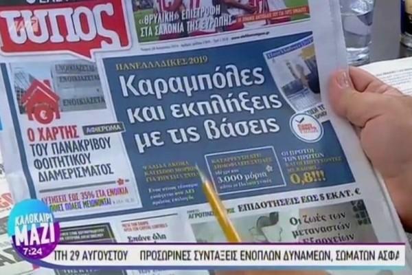 Τα πρωτοσέλιδα των εφημερίδων (28/08)! (Video)