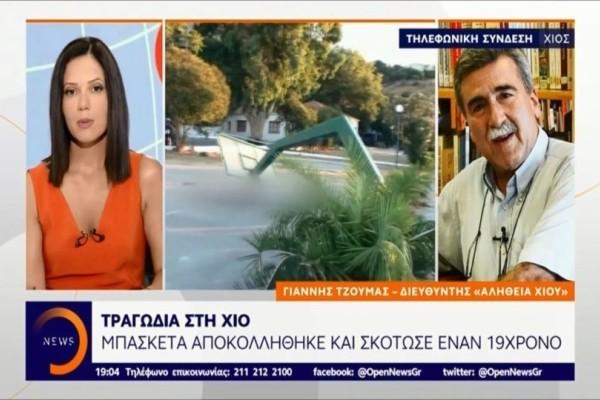 Τραγωδία στη Χίο: Από τα τέλη της δεκαετίας του '90 η