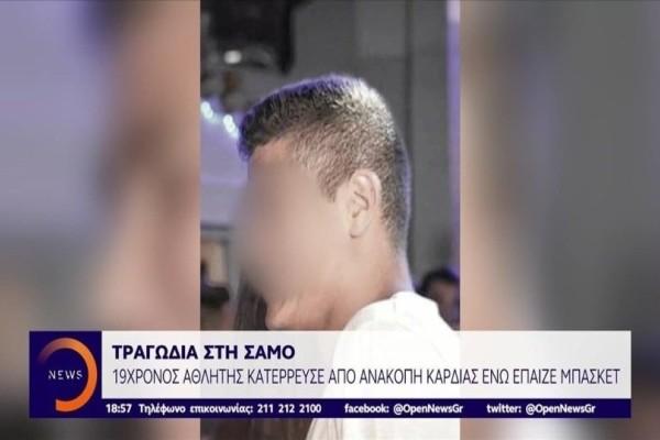 Σάμος: Οργή για τον θάνατο του 19χρονου που κατέρρευσε! (Video)