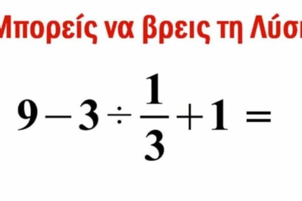 Το 85% των ανθρώπων δεν μπορεί να βρει τη λύση αυτής της πράξης! Εσύ μπορείς;