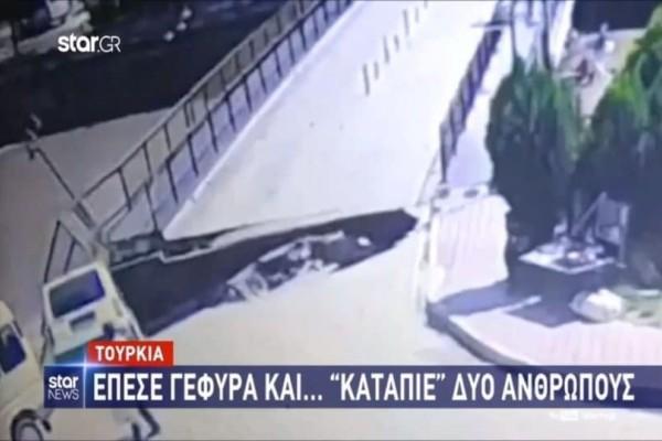 Τουρκία: Έπεσε γέφυρα και...