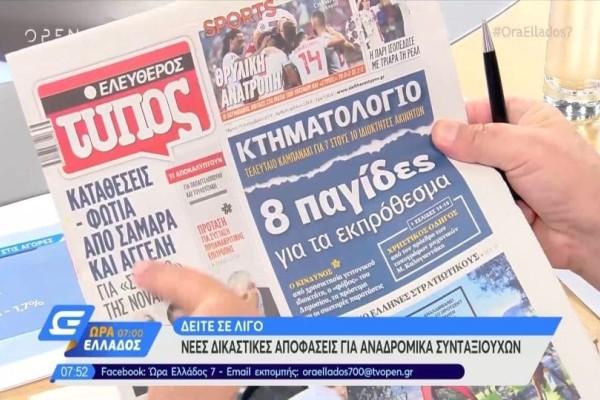 Τα πρωτοσέλιδα των εφημερίδων! (19/09) (Video)