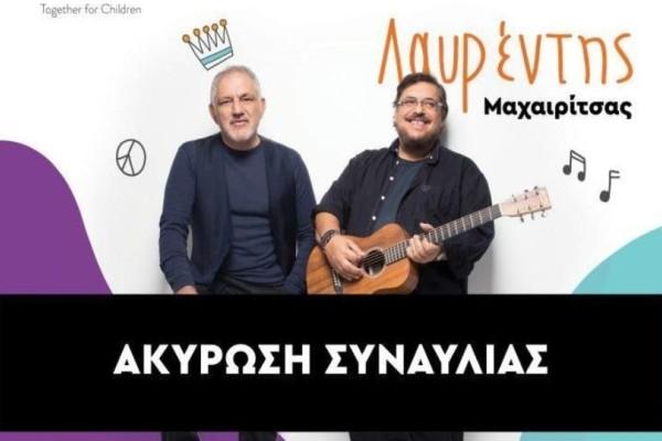 Τι θα κάνουν όσοι έχουν εισιτήρια για τη συναυλία Μαχαιρίτσα – Πορτοκάλογλου στο Ηρώδειο;