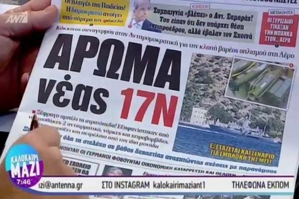 Τα πρωτοσέλιδα των εφημερίδων! (11/09) (Video)