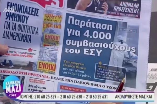 Τα πρωτοσέλιδα των εφημερίδων! (04/09) (Video)