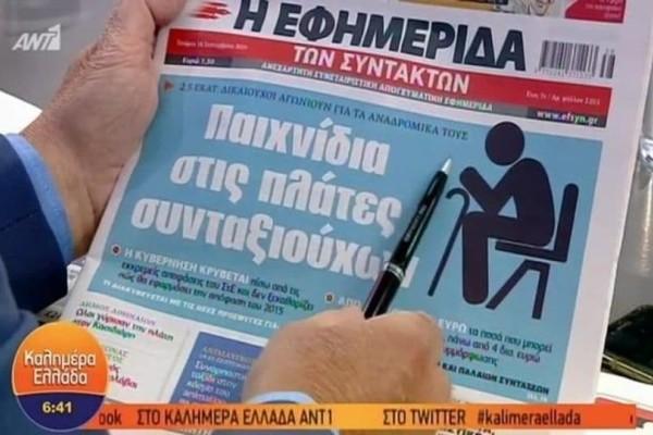 Τα πρωτοσέλιδα των εφημερίδων (18/09)! (video)