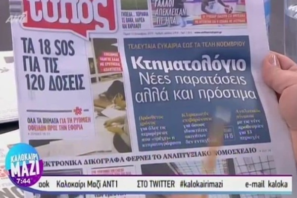Τα πρωτοσέλιδα των εφημερίδων! (12/09) (Video)