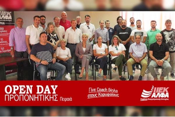 Mε Καμπούρη, Γκόγκιτς και 19 ακόμα μεγάλους πρωταθλητές και προπονητές το OPEN DAY Προπονητικής του ΙΕΚ ΑΛΦΑ Πειραιά