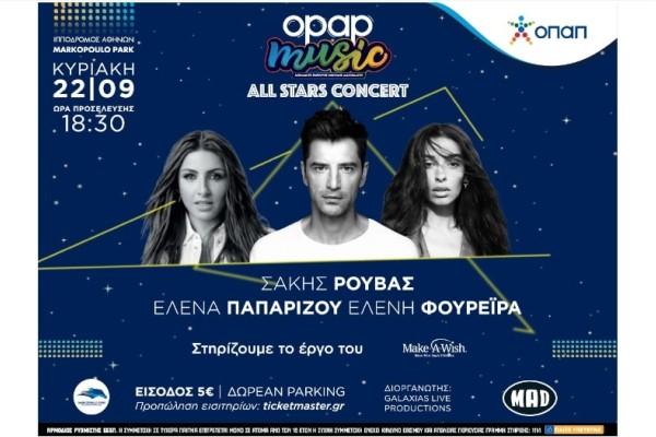 All Stars Concert: Όσα πρέπει να γνωρίζετε για τη μοναδική κοινή εμφάνιση Σάκη Ρουβά, Έλενας Παπαρίζου, Ελένης Φουρέιρα – Ιππόδρομος Αθηνών, Κυριακή 22 Σεπτεμβρίου