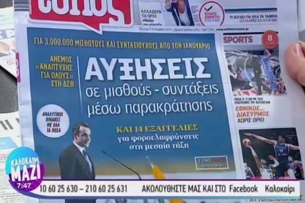Τα πρωτοσέλιδα των εφημερίδων! (09/09) (Video)