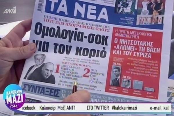 Τα πρωτοσέλιδα των εφημερίδων! (06/09) (Video)