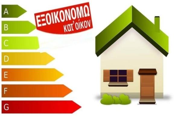 «Εξοικονόμηση κατ' οίκον ΙΙ»: Μόλις σε 40 λεπτά εξαντλήθηκαν τα κονδύλια στην Δυτική Μακεδονία!