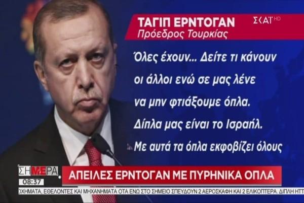 Ο Ερντογάν απειλεί με πυρηνικά όπλα! (Video)