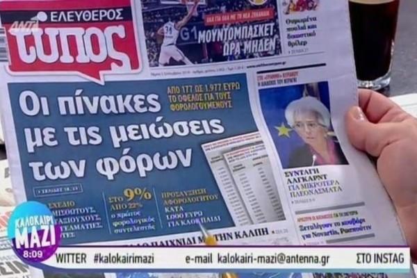 Τα πρωτοσέλιδα των εφημερίδων! (05/09) (Video)