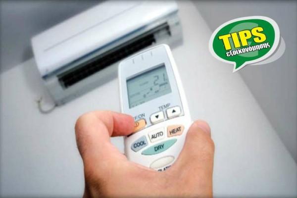 Κλιματιστικό: Τρόποι οικονομικής χρήσης για μειωμένο κατά 50% κόστος από την λειτουργία του!