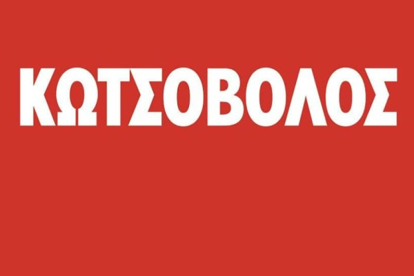 Μεγάλη προσοχή: Ηλεκτρονική απάτη με δωροεπιταγές Κωτσόβολος!