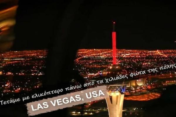 Στο Λας Βέγκας με τον Τάσο Δούση: Πετάμε με ελικόπτερο πάνω από τα χιλιάδες φώτα της πόλης!