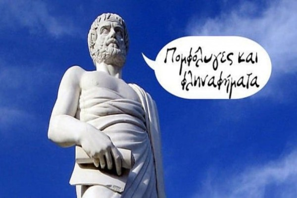 Αυτές είναι οι άγνωστες λέξεις της ελληνικής γλώσσας που κανείς δεν γνωρίζει!