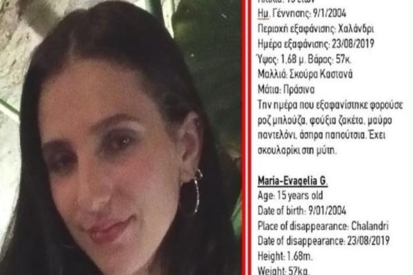 «Χαμόγελο του Παιδιού»: Εξαφανίστηκε 15χρονη από το Χαλάνδρι!
