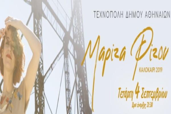 Η Μαρίζα Ρίζου live στην Τεχνόπολη!