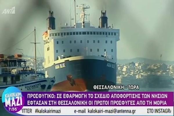 Έφτασαν στη Θεσσαλονίκη οι πρώτοι πρόσφυγες από τη Μόρια!  (video)