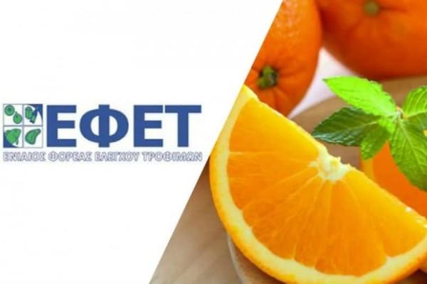 Πορτοκάλια - θάνατος στην αγορά! Ο ΕΦΕΤ προειδοποιεί!