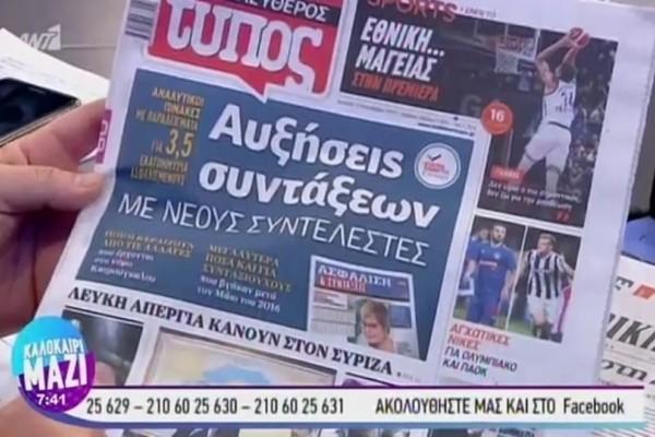 Τα πρωτοσέλιδα των εφημερίδων! (02/09) (Video)