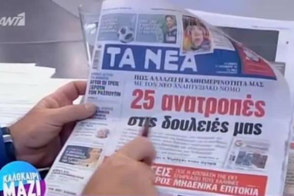 Τα πρωτοσέλιδα των εφημερίδων (13/09)! (video)