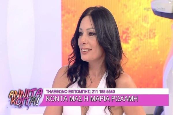 Μαρία Ρωχάμη: