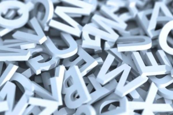 Αυτή η γλώσσα έχεις τις περισσότερες λέξεις!