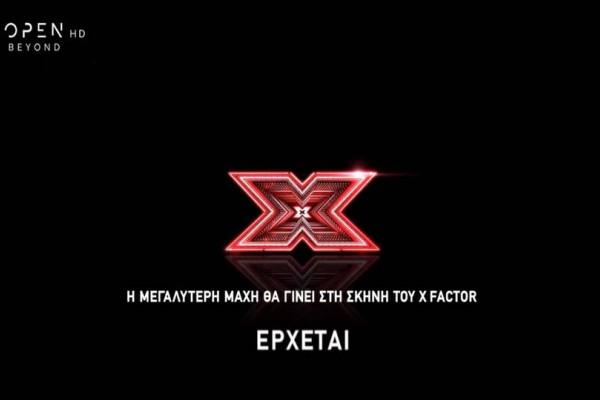 «Χ Factor»: Επιστρέφει το μουσικό talent show στο Open!