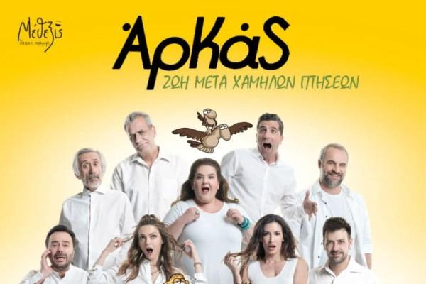 Διαγωνισμός Athensmagazine.gr: Κερδίστε 5 + 5 διπλές προσκλήσεις για την παράσταση