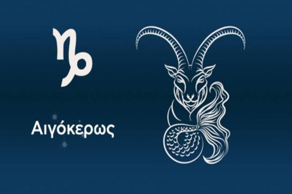Κώστας Λεφάκης - Αιγόκερως: Αστρολογικές προβλέψεις Νοεμβρίου 2019!