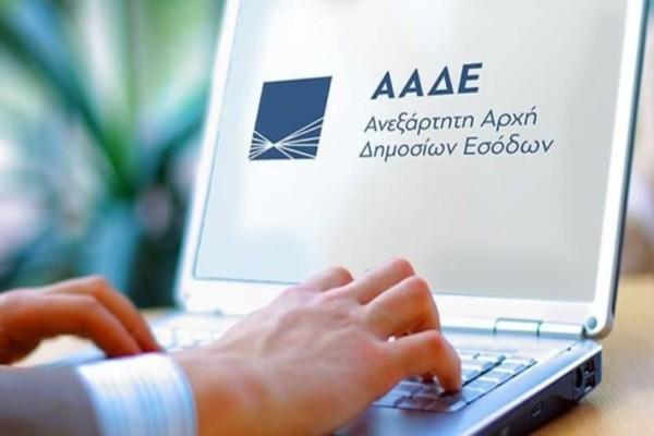 ΑΑΔΕ: e-σύνδεση με το μητρώο των δήμων για καλύτερη εξυπηρέτηση των πελατών!
