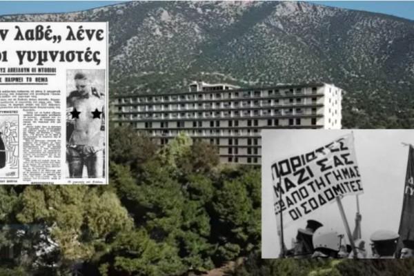 Σαλάντι: Το ξενοδοχείο των γυμνιστών!