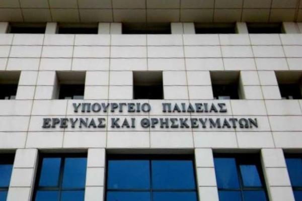 Υπουργείο Παιδείας: Αναβαθμίζεται το ίντερνετ στα σχολεία όλης της Ελλάδας!