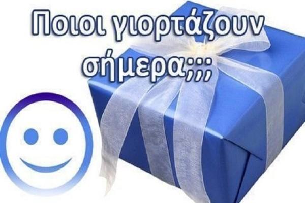 Ποιοι γιορτάζουν σήμερα, Παρασκευή 11 Οκτωβρίου, σύμφωνα με το εορτολόγιο;