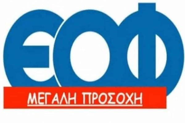 Συναγερμός: Έκτακτη ανακοίνωση από τον ΕΟΦ!
