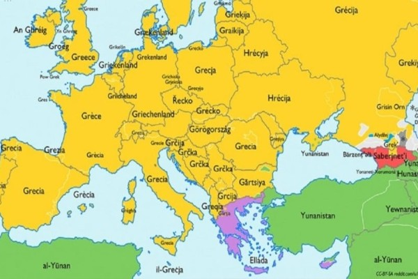 Δείτε ποιο είναι το μοναδικό κράτος που μας αποκαλεί Ελλάς… Δεν θα το πιστεύετε!