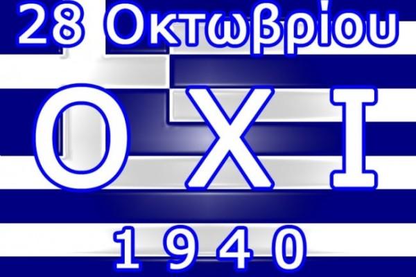 Η φωτογραφία της ημέρας: Χρόνια πολλά Ελλάδα!