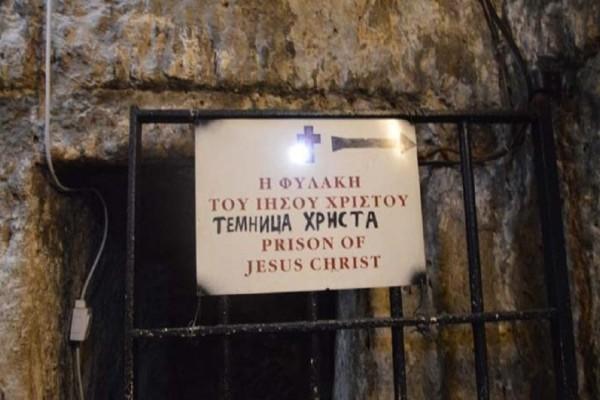 Φυλακισμένος στα έγκατα της γης πριν τον σταυρικό Του θάνατο! Δείτε την φυλακή του Χριστού! (photos-video)