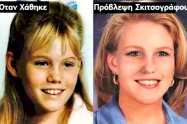 Η εξαφάνιση αυτού του κοριτσιού πάγωσε την Αμερική το 1991. Σήμερα βρέθηκε και δείτε πώς είναι!