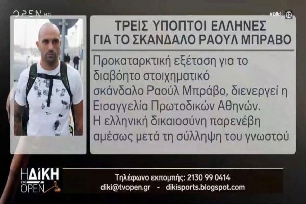 Αποκάλυψη: Τρεις ύποπτοι Έλληνες για το σκάνδαλο Ραούλ Μπράβο! (Video)