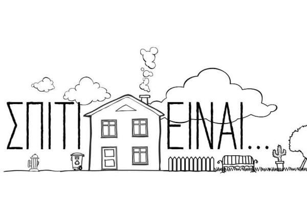 Σπίτι Είναι: Τι θα δούμε στο σημερινό (01/10) επεισόδιο!